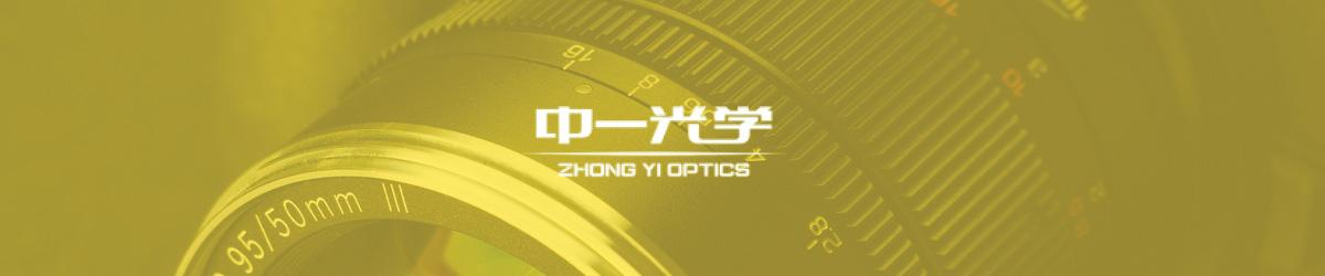 Neue Marke Zhongyi