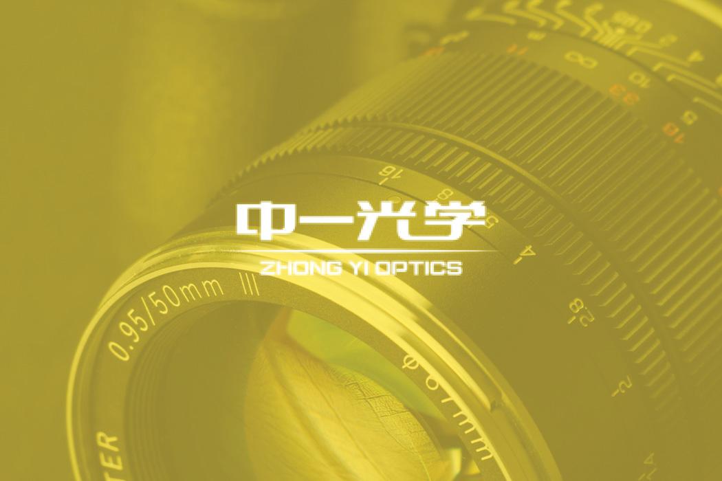 Neue Marke - Zhongyi